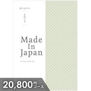 ●まほらま made in Japan NP21 ●商品内容:ページ数:160ページ・商品点数:約9...