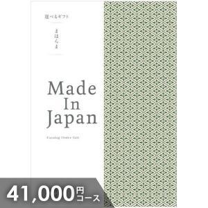 カタログギフト 内祝い 内祝 まほらま made in Japan (NP29) 41000円コース...