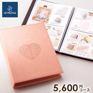アルバム型 カタログギフト マイプレシャス レディスコレクション 5600コース おしゃれ 誕生日 プレゼント 記念日|japangift