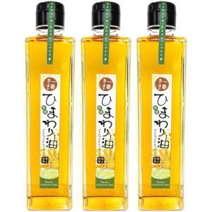 南光ひまわり油 3本セット 280g×3  ひまわり油 圧搾 無添加 食品 調味料 油 国産 japangift