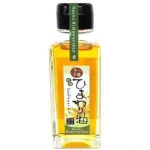 南光ひまわり油 90g ひまわり油 圧搾 無添加 食品 調味料 油 国産【のし・包装不可】|japangift