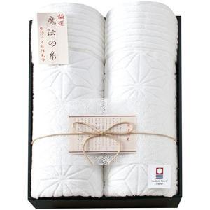 送料無料 毛布 シングル 内祝い 内祝 お返し ギフト 極選魔法の糸 今治製パイル綿毛布 2P|japangift
