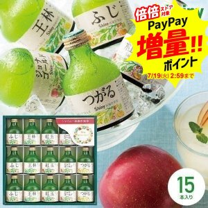 内祝い お返し シャイニー 林檎倶楽部 青森県りんご 100%りんごジュースギフトセット SA-30[3] ギフト 詰め合わせ ギフト アップルジュース Shiny 父の日ギフト|japangift