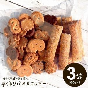訳あり お菓子 お試し 食品 送料無料 割れクッキー 老舗のパイ&クッキー 3袋セット 300g×3袋|japangift