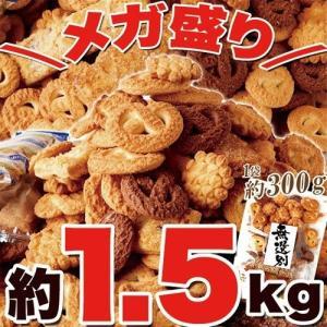 訳あり わけあり 食品 お菓子 お試し スイーツ 割れクッキー 老舗のパイ&クッキー 1.5kg(300g×5袋) 無選別クッキー|japangift