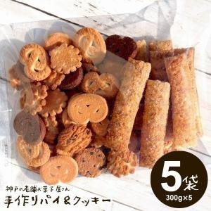 送料無料 訳あり お試し 食品 お菓子 スイーツ 割れクッキー 老舗のパイ&クッキー 1.5kg(300g×5袋) 無選別クッキー わけあり|japangift