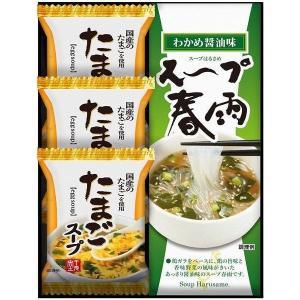内祝い 内祝 お返し ギフト フリーズドライ スープ 詰め合わせ 詰合せ たまごスープ & スープ春雨 セット FZD-10 (36)|japangift
