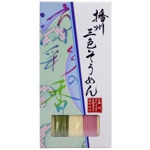 播州三色そうめん 素麺涼彩の香 250g 【のし・包装別途108円】 k-s japangift