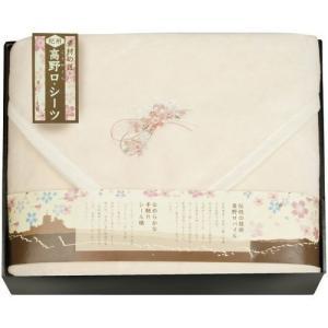 内祝い 内祝 お返し シーツ シングル 素材の匠 高野口 パットシーツ KBS-061 (12)|japangift