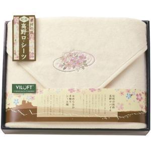 内祝い 内祝 お返し シーツ シングル 素材の匠 高野口 バイロフトパットシーツ KBS-081 (12)|japangift