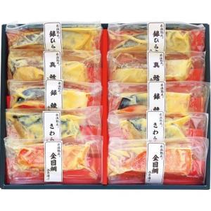 内祝い 内祝 お返し メーカー直送 送料無料 西京付漬け 魚 ギフト 氷温熟成 西京漬 ギフトセット 10切 (1)|japangift