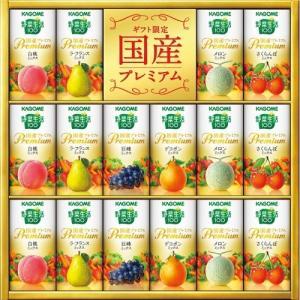 内祝い 内祝 お返し ジュース ギフト 詰め合わせ 詰合せ   カゴメ 野菜生活ギフト 国産プレミアム 16本 YP-30R (4)|japangift