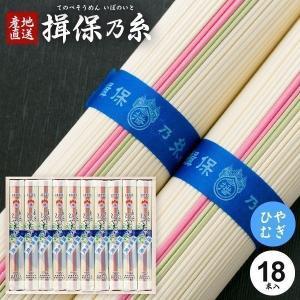そうめん 素麺 揖保乃糸 揖保の糸 ギフト ひやむぎ 冷麦 18束 冷や麦(t-b)