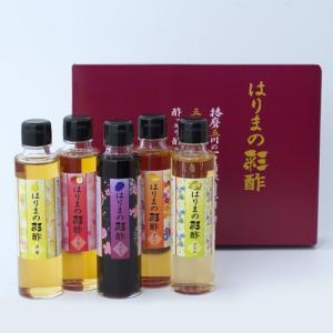 お酢 ドリンク ギフト はりまの彩酢 150ml×5本セット 詰め合わせ 洋梨 りんご ぶどう オレンジ ライム HIS-35 japangift