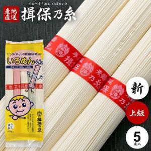 揖保乃糸 揖保の糸 そうめん 素麺 いろめんくん 上級品 赤帯 5束(t-b)|japangift
