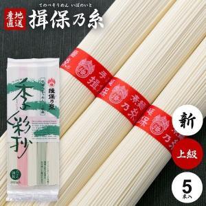揖保乃糸 揖保の糸 そうめん 素麺 季彩抄 上級品 赤帯 5束(t-b)|japangift