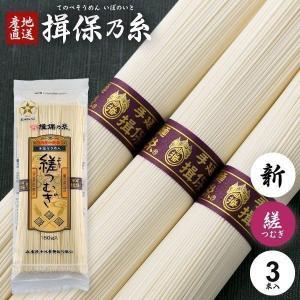 揖保乃糸 揖保の糸 そうめん 素麺 縒つむぎ 紫帯 3束 国産小麦使用(t-b)|japangift