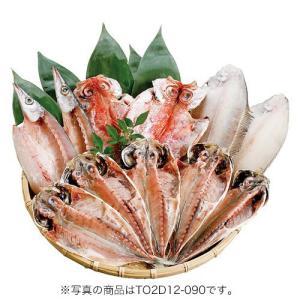 お歳暮 送料無料 メーカー直送 干物 干物セット 魚介類 ギフト 魚 職人のこだわり沼津加工 ひもの 詰合せ Z-12