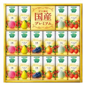 内祝い 内祝 お返し ジュース ギフト 詰め合わせ 詰合せ カゴメ 野菜生活100 国産プレミアムギフト YP-30R (4)|japangift