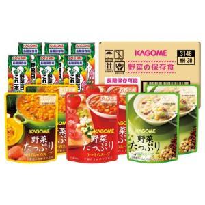 内祝い 内祝 お返し 野菜 セット 非常食セット 保存食 防災食 カゴメ 野菜の保存食セット YH-30 (1)|japangift