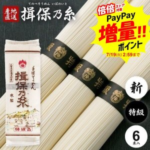 そうめん 揖保乃糸 素麺 揖保の糸 特級品 黒帯 6束|k-n|japangift
