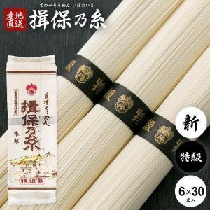 揖保乃糸 そうめん 揖保の糸 特級品 黒帯 6束×30袋セット[k-n]|japangift