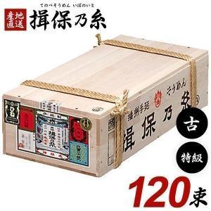 揖保乃糸 そうめん 素麺 揖保の糸 特級品 黒帯 古 ひね ...