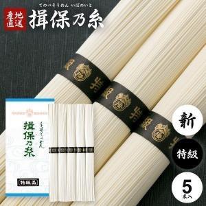 揖保乃糸 揖保の糸 そうめん 素麺 特級品 黒帯 新 250g 5束入 化粧箱入り|japangift