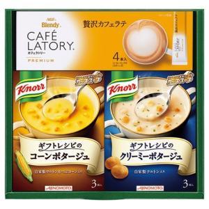内祝い お返し カゴメ 野菜たっぷりスープ SO-30 父の日 プレゼント japangift