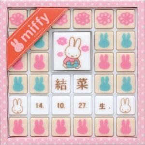出産内祝い 内祝い 内祝 お返し 【名入れ】ミッフィー・スイートギフト (BS-70)|japangift