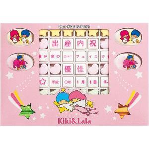 出産内祝い 内祝い 内祝 お返し 【名入れ】キキララ オリジナルシュガーギフトセット (KL-100) japangift