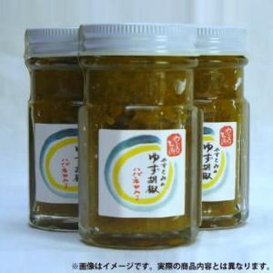 姫路 安富ゆず工房 やすとみのゆず胡椒 60g 1個 ハバネロ入り ゆずこしょう 柚子コショウ 薬味|のし・包装不可|japangift