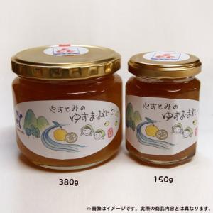 姫路 安富ゆず工房 やすとみのゆずまーまれーど 380g 1個 柚子マーマレード・ジャム|のし・包装不可|japangift