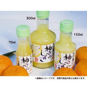 姫路 安富ゆず工房 やすとみの柚子のしずく 150ml 1本 天然ゆず果汁100% のし・包装不可 japangift