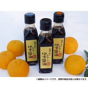 姫路 安富ゆず工房 やすとみのとろ〜りゆず醤油 120ml 1本 柚子しょうゆ|のし・包装不可|japangift