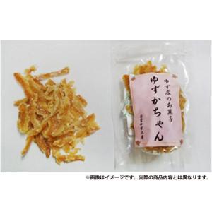 姫路 安富ゆず工房 やすとみのゆずかちゃん 40g 1個 柚子ピール ゆず皮の砂糖漬け のし・包装不可