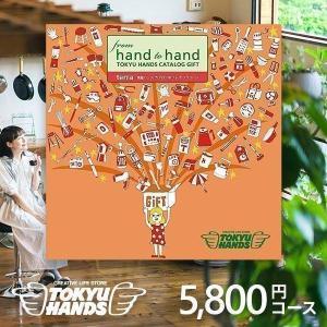 東急ハンズ カタログギフト terra テッラコース プレゼント おしゃれ 人気|japangift