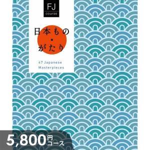 カタログギフト 内祝い 内祝 日本ものがたり FJコース 香典返し 引き出物 結婚祝い 出産内祝い 新築祝い|japangift