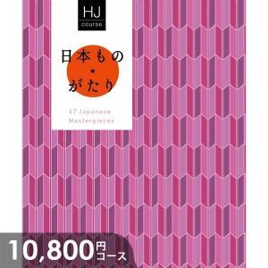 カタログギフト 内祝い 内祝 送料無料 日本ものがたり HJコース 香典返し 引き出物 結婚祝い 出産内祝い 新築祝い|japangift