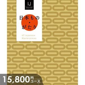カタログギフト 内祝い 内祝 送料無料 日本ものがたり IJコース 香典返し 引き出物 結婚祝い 出産内祝い 新築祝い japangift