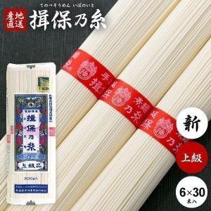 そうめん 揖保乃糸 素麺 揖保の糸 上級品 赤帯 6束×30袋セット 送料無料|k-n|japangift