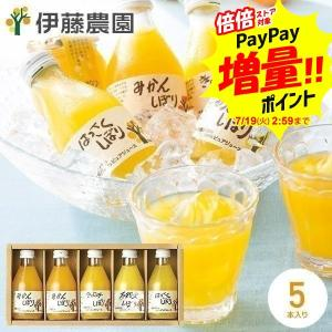 ジュース ギフト 詰め合わせ 内祝い 内祝 お返し 伊藤農園 100%ピュアジュース 180ml×5本ギフトセット みかんジュース オレンジジュース|japangift