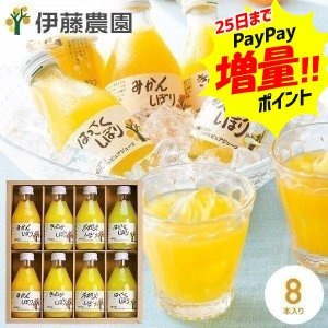 ジュース ギフト 詰め合わせ 内祝い 内祝 お返し 伊藤農園 100%ピュアジュース 180ml×8本ギフトセット みかんジュース オレンジジュース|japangift