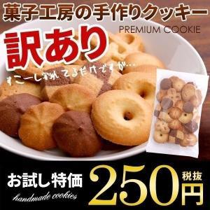 訳あり わけあり お試し スイーツ お菓子工房の手作り プレミアム無選別クッキー 割れクッキー 1袋 150g 食品 お菓子|japangift