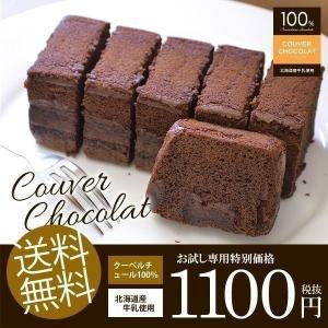 お試し スイーツ 北海道産牛乳 クーベルショコラ 1個 チョコレートケーキ ガトーショコラ 訳あり|japangift