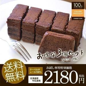 訳あり わけあり 食品 スイーツ お菓子 お試し 送料無料 チョコレートケーキ ガトーショコラ クーベルショコラ 3個セット|japangift