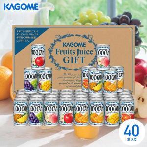 ジュース 詰め合わせ 内祝い 内祝 お返し カゴメ フルーツジュースギフト 100%ジュースセット|japangift