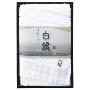 今治タオル ギフト セット 香典返し 内祝い 内祝 お返し 白銀 フェイスタオル (日本製) (H-89100) ギフト|japangift
