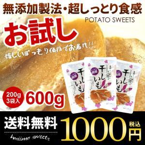 ポイント消化 干し芋 お試し 食品 送料無料 1000円ポッキリ ほしいも 600g 200g×3袋 スイーツ お菓子 干しいも 干芋 訳あり|japangift