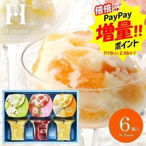 お中元 アイス 凍らせて食べるアイスデザート 6号 アイスク...